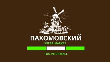 Сеть супермаркетов Пахомовский